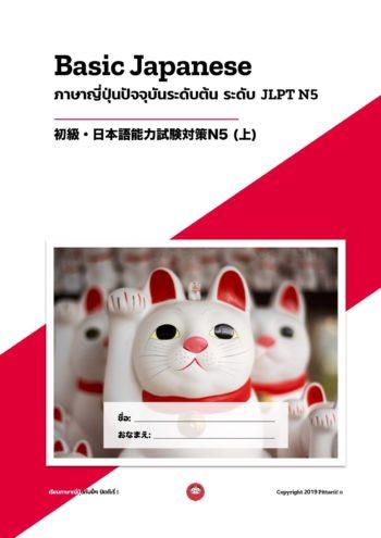 Basic Japanese Course - Pittarii Japanese Language