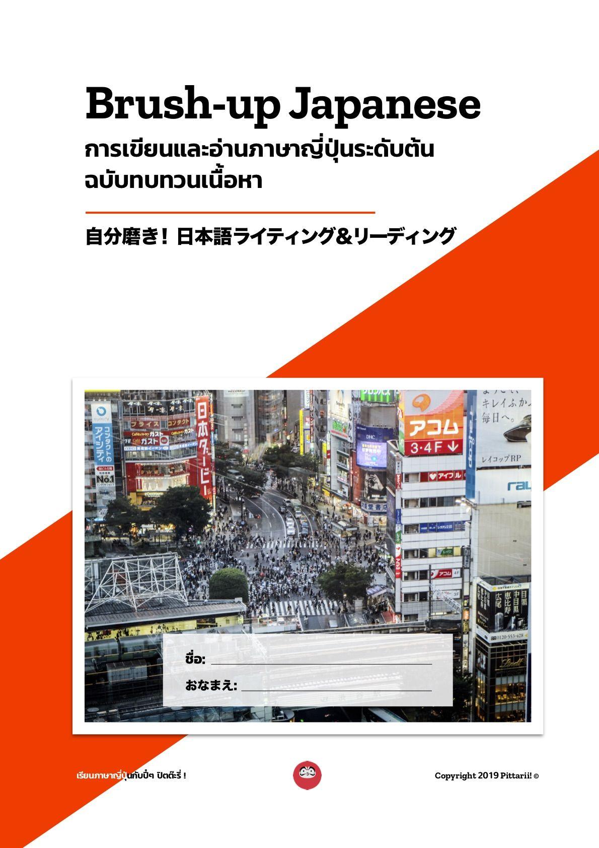 Brush-up Japanese Course - Pittarii Japanese Language